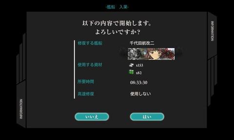 kanmusu_2014-07-28_16-48-52-280