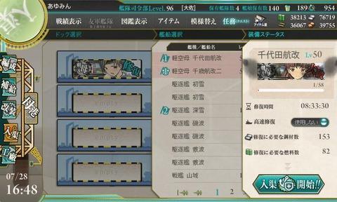 kanmusu_2014-07-28_16-48-48-664