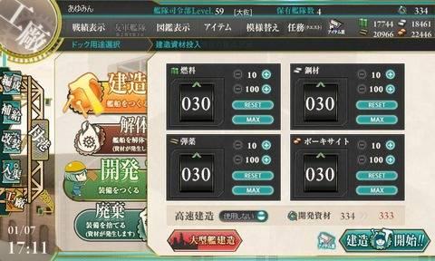 kanmusu_2014-01-07_17-11-40-108