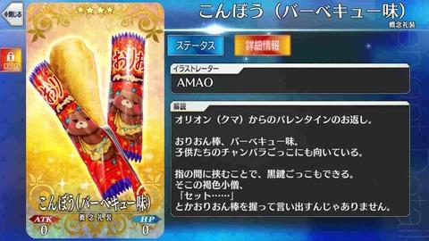 オリオン男img_0669