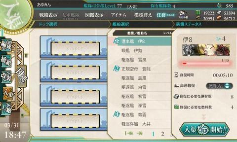 kanmusu_2014-03-31_18-47-11-250