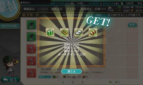 kanmusu_2014-07-28_17-04-50-339