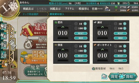 kanmusu_2014-07-31_18-59-37-130