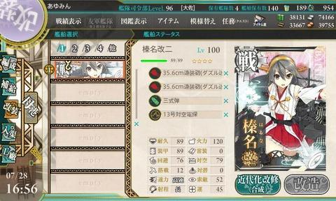 kanmusu_2014-07-28_16-56-23-397