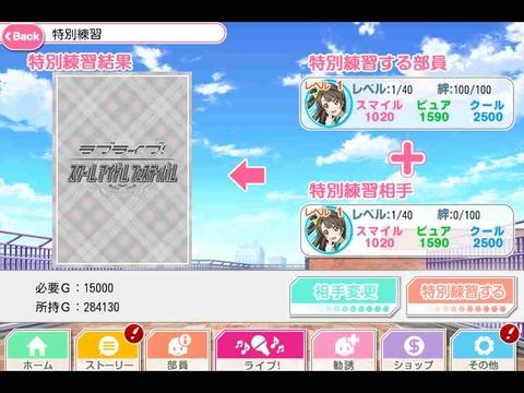 iPad希ちゃんを探す旅33(35)R特別練習IMG_2469