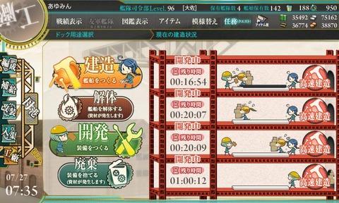 kanmusu_2014-07-27_07-35-15-096