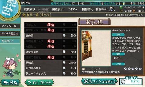 kanmusu_2014-08-31_21-08-59-770