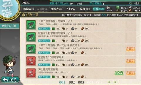 kanmusu_2014-01-31_19-45-04-459