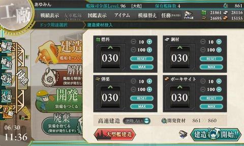 kanmusu_2014-06-30_11-36-49-832