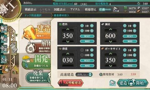 kanmusu_2014-01-11_08-00-26-914
