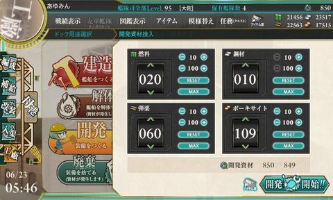 kanmusu_2014-06-23_05-46-42-982