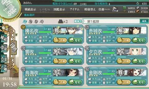 kanmusu_2014-01-31_19-58-41-688