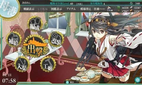 kanmusu_2014-01-11_07-58-17-320