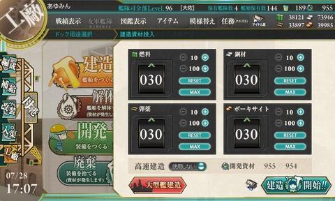 kanmusu_2014-07-28_17-07-34-271