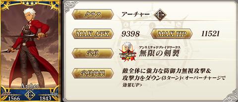 servant_details_02_gow7h