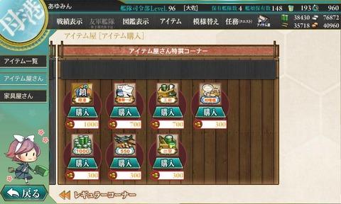 kanmusu_2014-07-29_18-49-13-217