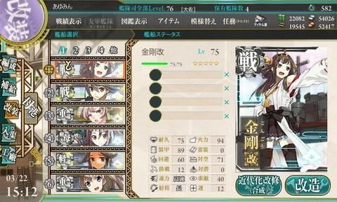 kanmusu_2014-03-22_15-12-37-697