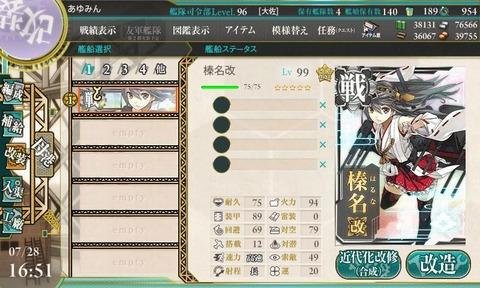 kanmusu_2014-07-28_16-51-22-905