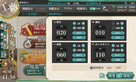 kanmusu_2014-06-30_11-36-18-475