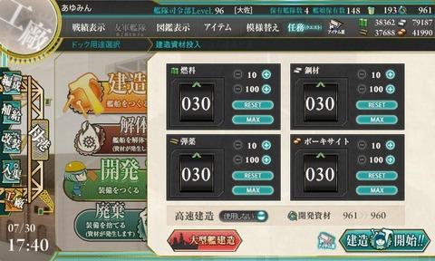 kanmusu_2014-07-30_17-40-09-290