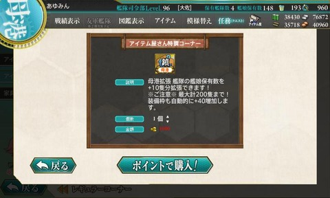 kanmusu_2014-07-29_18-49-23-854