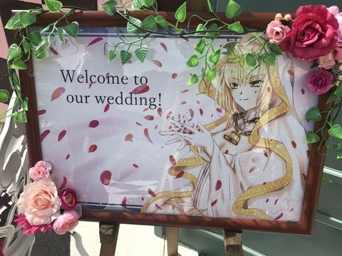 咲羅ちゃん結婚式IMG_8009