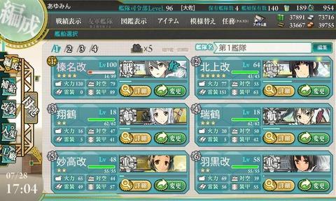 kanmusu_2014-07-28_17-04-38-923