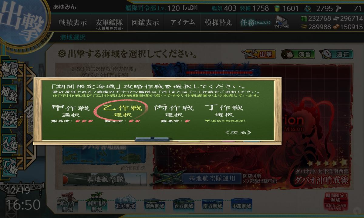 これ 2019 秋 e4 艦 イベ