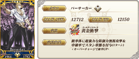 servant_details_02 (3)