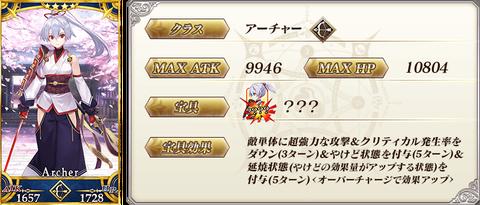 servant_details_04 (1)