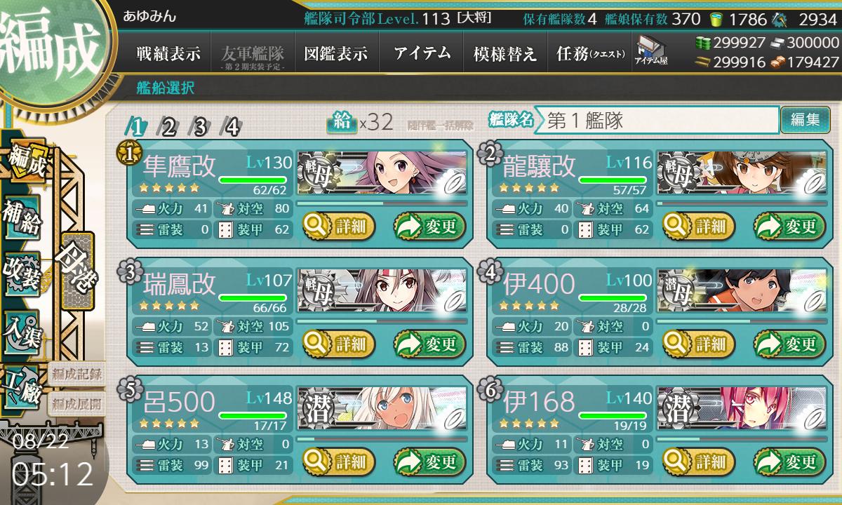 艦これ 任務 効率
