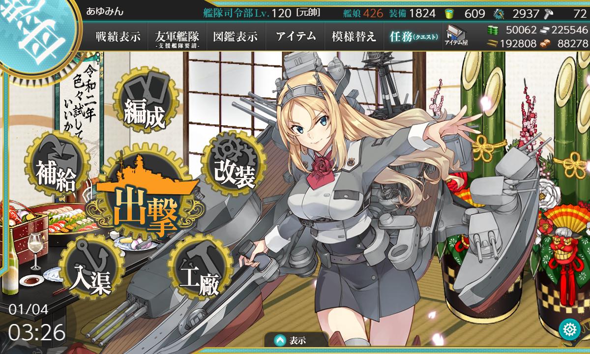 艦これ2019秋イベ E6甲ゲージ削りとギミック解除 きらきら
