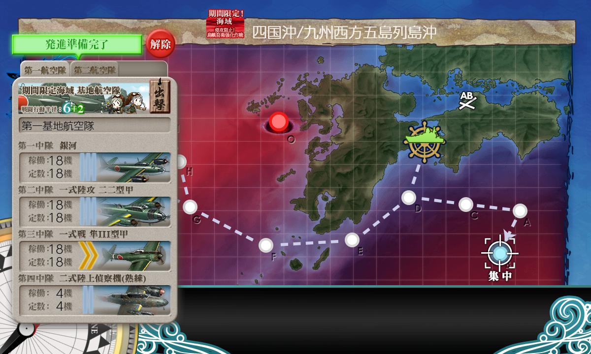 艦 これ 2020 梅雨 イベ e3