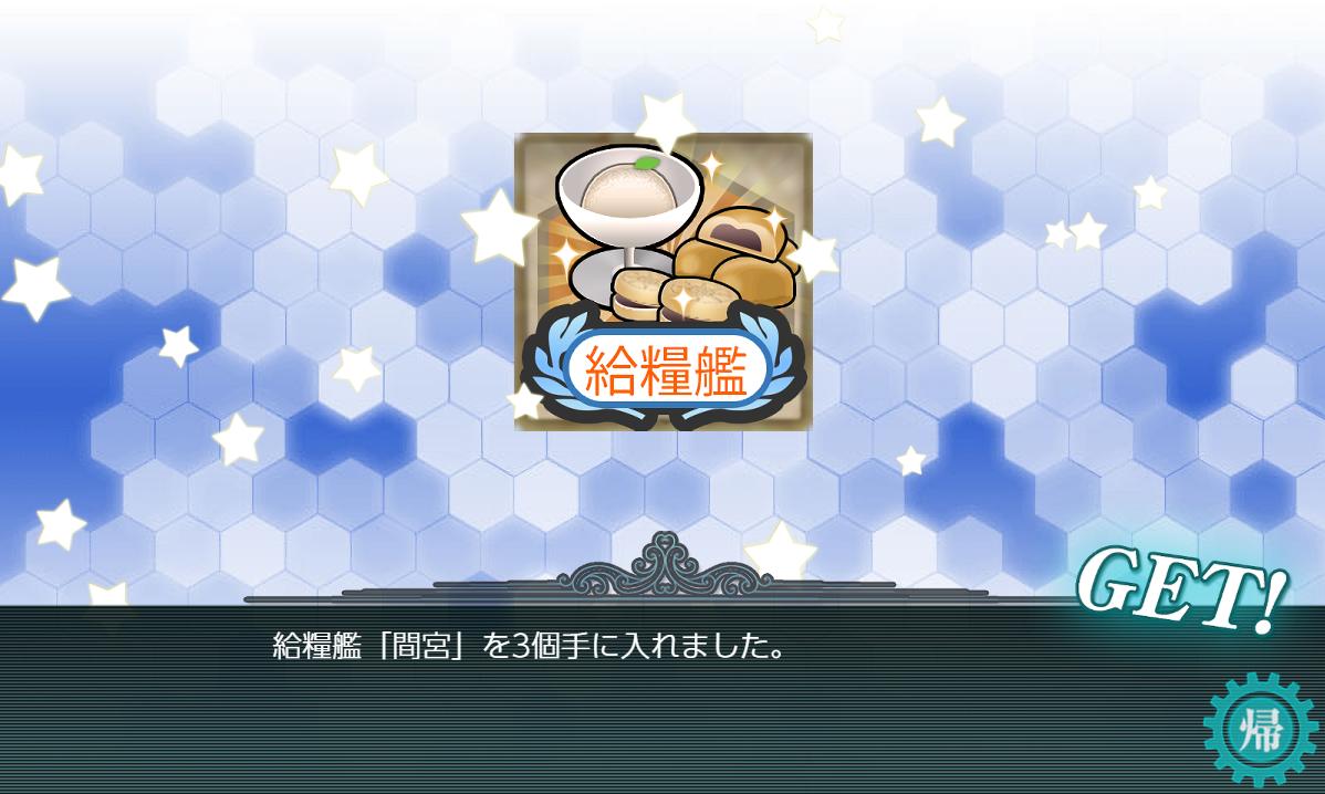 E1 艦これ 梅雨イベ 【艦これ】E1