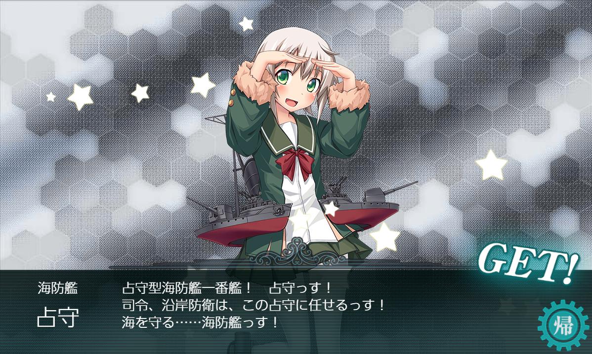 艦これ 梅雨イベ e1