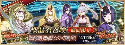 summon_banner (6)