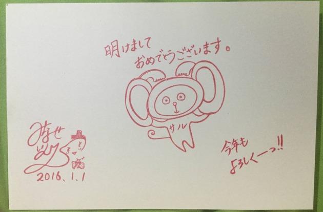 【年賀状】声優の水瀬いのりさんからオリジナルの年賀状が届いたぞぉおおおお!!(画像あり)