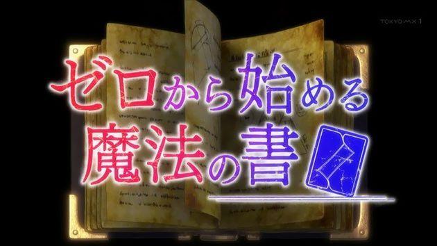 ゼロから始める魔法の書 2話 01