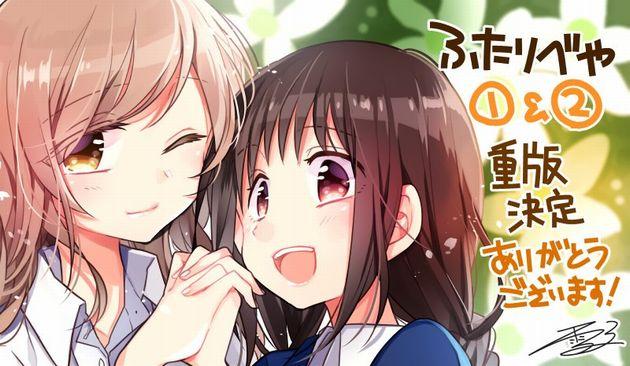 百合アニメ 四コマ漫画 オススメ作品