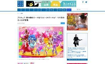 キラキラ☆プリキュアアラモード プリキュア・シリーズ スイーツ×アニマル