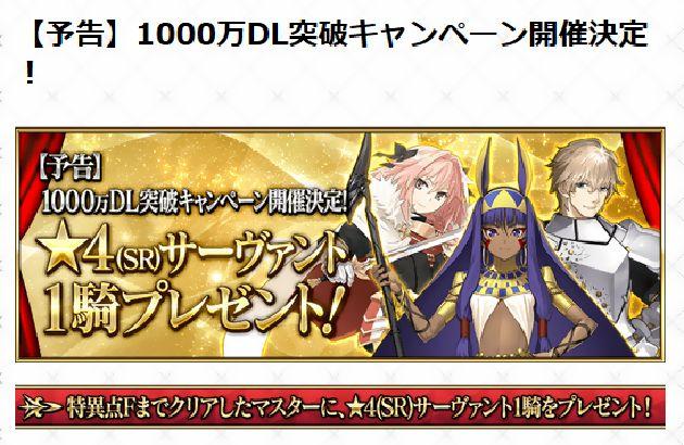1000万DL突破キャンペーン Fate/Grand Order