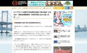 2020年東京ビックサイト問題