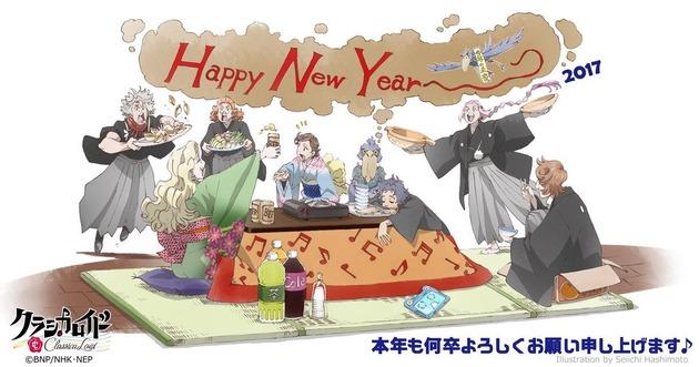 2017年謹賀新年 アニメ公式Twitter 新年のご挨拶ツイート