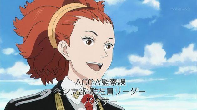 ACCA13区監察課 9話 感想 13_2