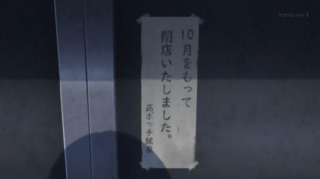 ゆるキャン△ 5話 (09)