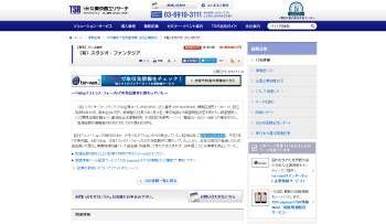 アニメ制作会社 破産 ニュース