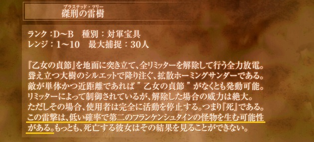 Fate/Apocrypha 10話