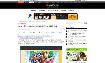アニメ事業 TBS