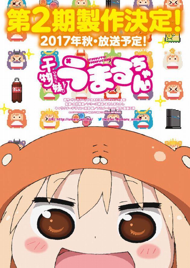 アニメ 干物妹!うまるちゃん 2期