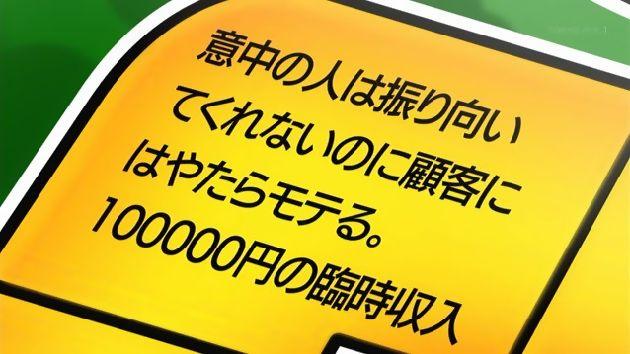 ゲーマーズ! 8話 (25)